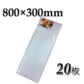 使い捨て焼き網(スチール製)角網長方形型 800×300mm 20枚セットバーベキュー網スリム【フジキン】
