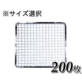 使い捨て焼き網(スチール製)角網正方形型 200枚セット※サイズをお選び下さい