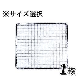 使い捨て焼き網(スチール製)角網正方形型 1枚※サイズをお選び下さい