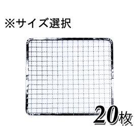 使い捨て焼き網(スチール製)角網正方形型 20枚セット※サイズをお選び下さい