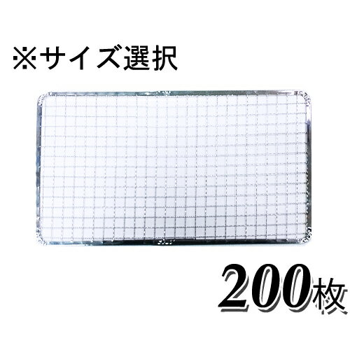 使い捨て焼き網(スチール製)角網長方形型 200枚セット※サイズをお選び下さい