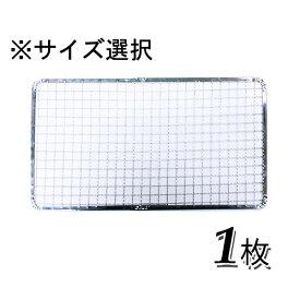 使い捨て焼き網(スチール製)角網長方形型 1枚※サイズをお選び下さい