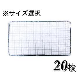 使い捨て焼き網(スチール製)角網長方形型 20枚セット※サイズをお選び下さい