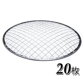 使い捨て焼き網(スチール製)丸網ドーム型 20枚セット※サイズをお選び下さい