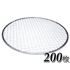 使い捨て焼き網(スチール製)丸網平型(フラット) 200枚セット※サイズをお選び下さい