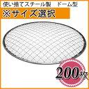 使い捨て焼き網(スチール製)丸網ドーム型 200枚セット※サイズをお選び下さい【05P24NOV17】【05P02DEC17】