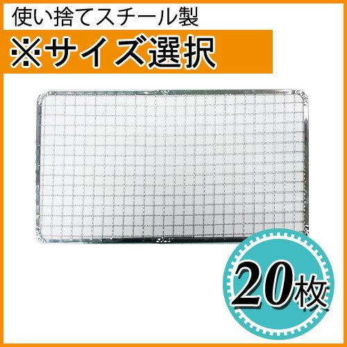 使い捨て焼き網(スチール製)角網長方形型 20枚セット※サイズをお選び下さい【05P04JUN18】【05P14JUN18】