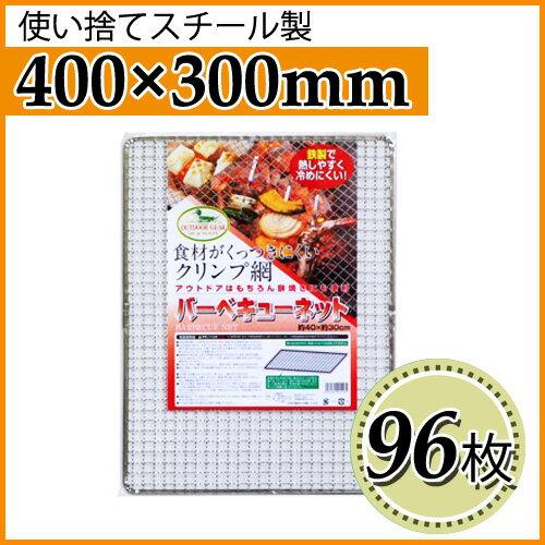 使い捨て焼き網(スチール製)角網長方形型 バーベキューネット(クリンプ網) 400×300mm 96枚セット