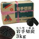 岩手切炭 3kg楢(なら)堅一級品(純国産品)【キャンセル・返品不可】