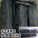岩手県産 松炭 12kg国産品【キャンセル・返品不可】