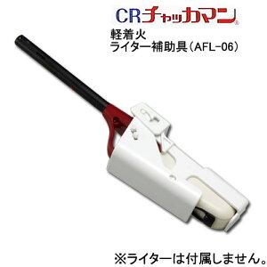 軽着火(かるちゃっか)ライター補助具 CK(AFL-06)握るだけで固いライターも着火 握力の弱い方にも楽に使える※ライターは含まれません