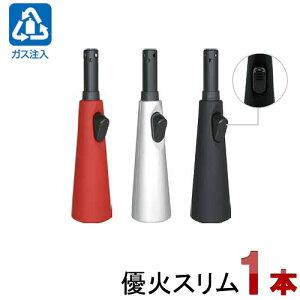 【ガス注入式点火棒・シニア向け】優火スリム(MW-LT-G8) 単品1本繰り返し使える充填式ガスライター