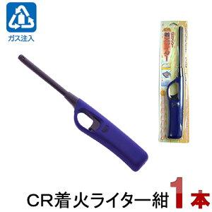 【ガス注入式点火棒・CR機能付き】CR着火ライター 紺 単品1本繰り返し使える充填式ガスライター