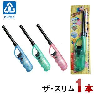 【ガス注入式点火棒・CR機能付き】CR着火ライター ザ・スリム 単品1本繰り返し使える充填式ガスライター