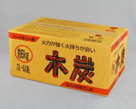 KS木炭 6kg(7人〜8人用)マングローブ材バラミックス(ミャンマー産)バーベキュー・炭火焼等、燃料用木炭【キャンセル・返品不可】