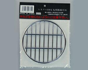 【定形外郵便発送可】しちりんBBQ丸型用鉄線目皿直径155mm 鉄線+クロームメッキ 三和金属