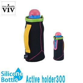 【viv(ヴィヴ)】シリコンボトルアクティブホルダー300ボトルと一緒にクルクルと丸めて折り畳めてコンパクトに収納!