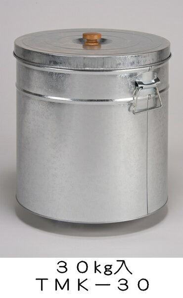 トタン丸型米びつ30kg