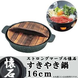 ストロングマーブル懐石 湯豆腐・すきやき鍋16cm(パール金属)マーブル加工によりキズに強い!汚れに強い!内面4層、外面3層構造