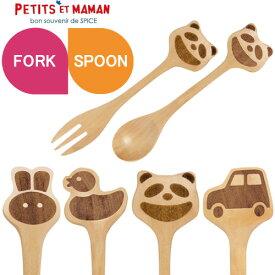 【SPICE】プチママンシリーズ フォーク&スプーンのセット手作りの木の食器で楽しいランチタイム!男の子にも女の子にも