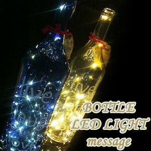 在庫限り【SPICE】ガラス製 ボトルLEDライトメッセージ(ブルー・クリア)ワインボトルライトBOTTLE LED LIGHT MESSAGE