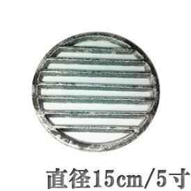 七輪コンロ・ジャンボ火起こし(小)のサナ(鋳物の火皿・目皿)丸巣5.0寸(直径15.0cm)