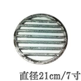 七輪コンロ・ジャンボ火起こし(大・特大共通)のサナ(鋳物の火皿・目皿)丸巣7寸(直径21cm)