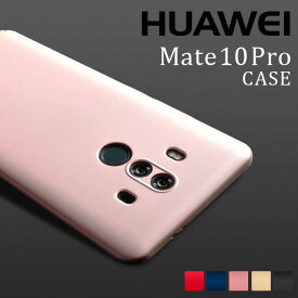 【定形外郵便送料無料】HUAWEI Mate 10 Pro 背面保護 ケース スマホ カバー スマートフォンケース ファーウェイ 軽量 キズ防止 シンプル
