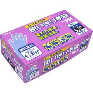 エステー モデルローブ No991 使いきりニトリル手袋 粉なし L ブルー 1箱(100枚入) 使い捨て手袋 ニトリル手袋 病院 医療 食品 介護 家事 園芸 掃除 作業用 使い捨て 手袋 清潔