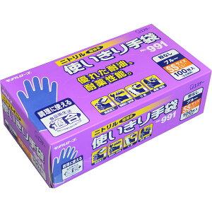 エステー モデルローブ No991 使いきりニトリル手袋 粉なし SS ブルー 1箱(100枚入) 使い捨て手袋 病院 医療 食品 介護 家事 園芸 掃除 作業用 手袋 ニトリル手袋 清潔