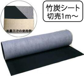 竹炭シート(炭シート)床下・畳下用(切り売り1m〜)除湿・消臭効果で臭いや湿気対策に!ハサミで簡単にカット!楽天最安に挑戦!