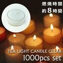 【送料無料】無香料ティーライトキャンドル(クリアカップ)約8時間燃焼 1000個セット