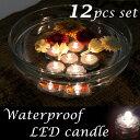 完全防水LEDキャンドル(ホワイト)12個セットバスタイムやインテリアのアクセントに(テスト電池付き)