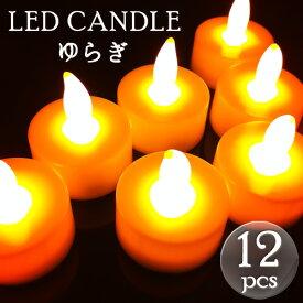 LEDキャンドルライト(ゆらぎオレンジ)12個セット火を使わないから安心・安全・無煙!(テスト電池付き)