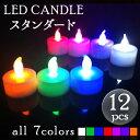 LEDキャンドルライト(スタンダード)12個セット ※カラー選択火を使わないから安心・安全・無煙!(テスト電池付き)