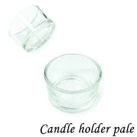 ガラス製 ティーライトホルダー(ガラスキャンドルホルダー,キャンドルグラス) ペールグラスで手軽に使えて温かみのある灯りはテーブルライトにも