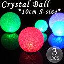 LEDライト クリスタルボール Sサイズ(10cm)3個セット色鮮やかなグラデーションで七色に変化 LEDボール キャンド…