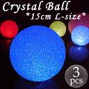 LEDライト クリスタルボール Lサイズ(15cm)3個セット色鮮やかに七色に変化 イルミネーションボール LEDボール キ…