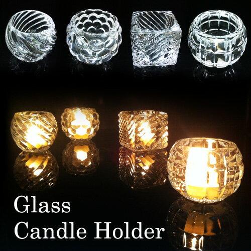 ガラス製 グラスキャンドルホルダー(ティーライトホルダー)キャンドルナイトやインテリア照明としても