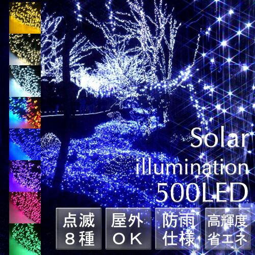 ソーラーイルミネーション LED 500球長寿命・省エネLED!防滴タイプで野外使用可能!ワイヤレスリモコン付き 【送料無料】