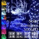 【送料無料】ソーラーイルミネーション LED 500球長寿命・省エネLED!防滴タイプで野外使用可能!【05P16DEC17】【05P22DEC17】