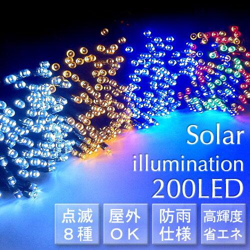 【送料無料】ソーラーイルミネーション LED 200球長寿命・省エネLED!防滴タイプで野外使用可能!