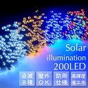 【送料無料】ソーラーイルミネーション LED 200球長寿命・省エネLED!防滴タイプで...