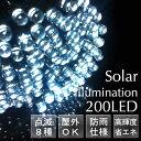 【送料無料】ソーラーイルミネーション LED 200球(白)在庫処分価格 長寿命・省エネLED!防滴タイプで野外使用可能!