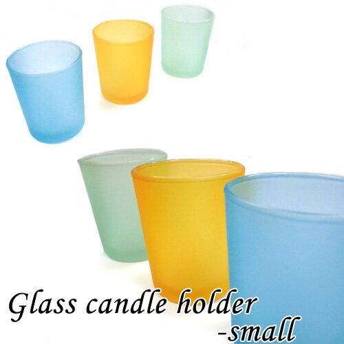 ガラス キャンドルホルダー スモール(3色)可愛らしカラーのティーライトホルダー