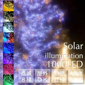 ソーラーイルミネーション LED 1000球長寿命・省エネLED!防滴タイプで野外使用可能!ワイヤレスリモコン付き