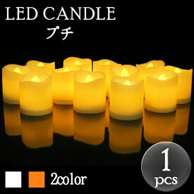 LEDキャンドル プチ ライト 1個 火を使わないから安心・安全・無煙!(テスト電池付き)