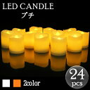 LEDキャンドル プチ ライト 24個 火を使わないから安心・安全・無煙!(テスト電池付き)