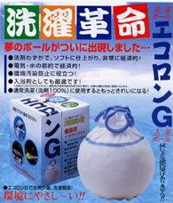 洗濯ボール NEW エコロンG 洗濯 ボール 洗剤不要!イオン水が汚れを浮かす!【05P04JUN18】【05P14JUN18】