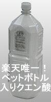 クエン酸(結晶)1.8kg(国内メーカー品・食品添加物レベル)すぐに使えて保存も便利なペットボトル入り【05P04JUN18】【05P14JUN18】
